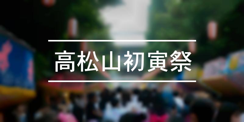 高松山初寅祭 2021年 [祭の日]