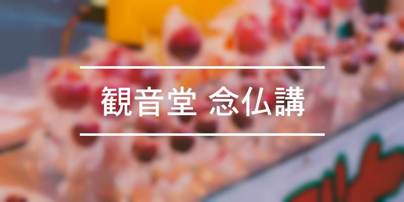 観音堂 念仏講 2021年 [祭の日]
