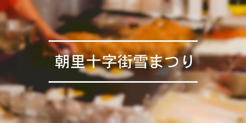 朝里十字街雪まつり 2021年 [祭の日]