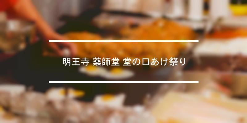 明王寺 薬師堂 堂の口あけ祭り 2021年 [祭の日]