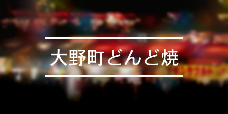 大野町どんど焼 2021年 [祭の日]