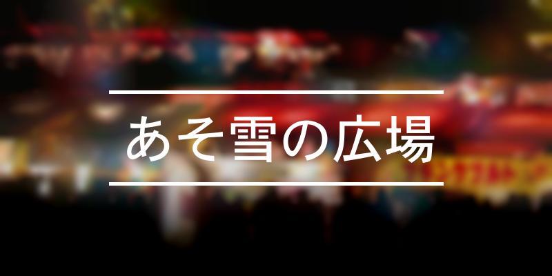 あそ雪の広場 2021年 [祭の日]