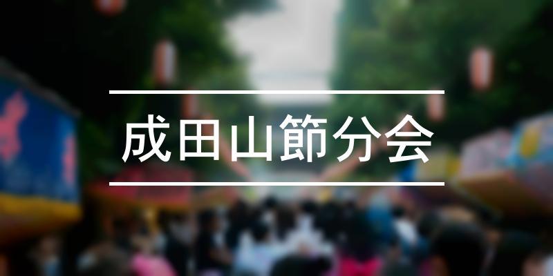 成田山節分会 2021年 [祭の日]