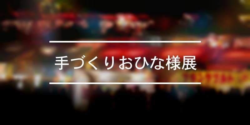 手づくりおひな様展 2021年 [祭の日]