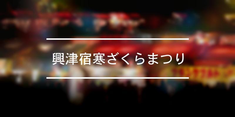 興津宿寒ざくらまつり 2021年 [祭の日]