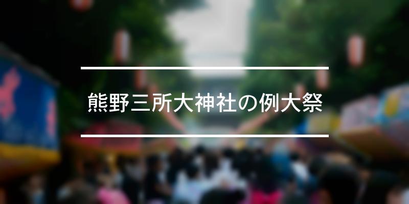熊野三所大神社の例大祭 2021年 [祭の日]