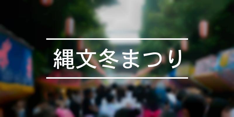縄文冬まつり 2021年 [祭の日]