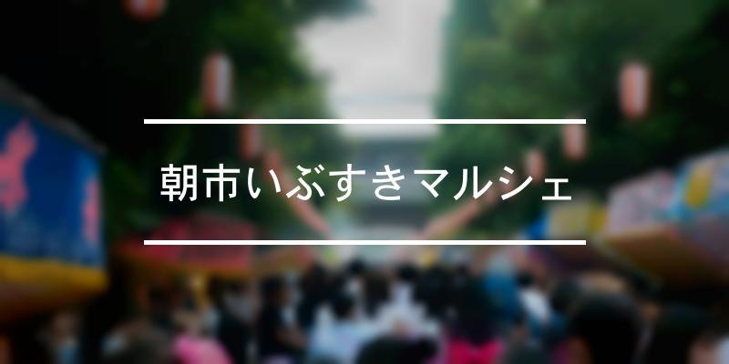 朝市いぶすきマルシェ 2021年 [祭の日]