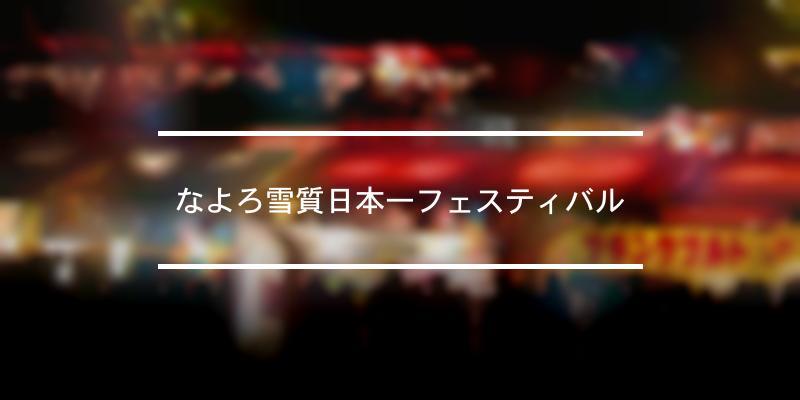 なよろ雪質日本一フェスティバル 2021年 [祭の日]