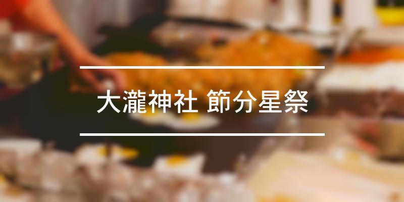 大瀧神社 節分星祭 2021年 [祭の日]