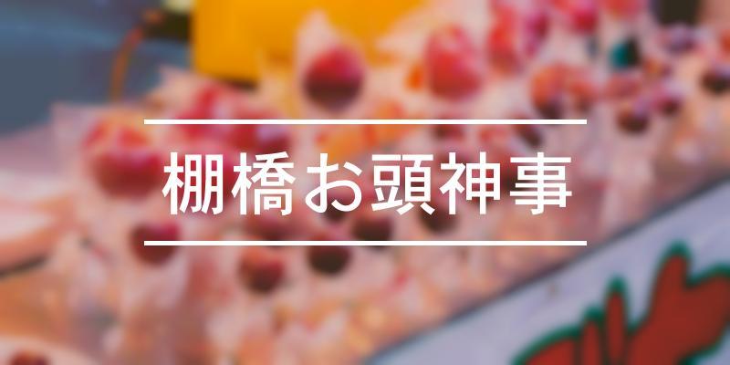 棚橋お頭神事 2021年 [祭の日]