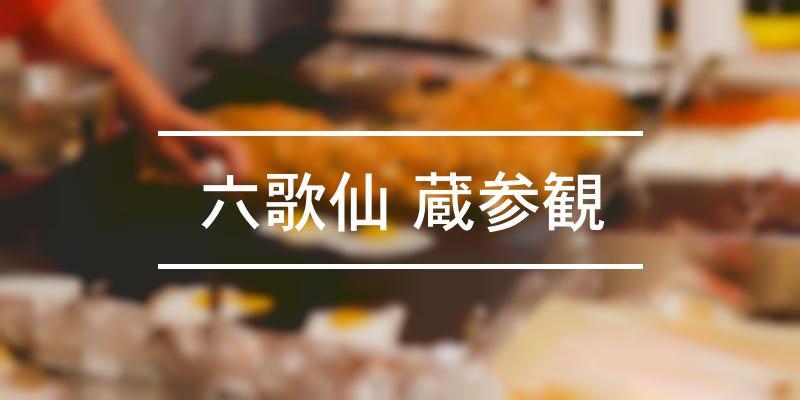 六歌仙 蔵参観 2021年 [祭の日]