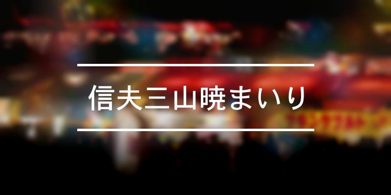 信夫三山暁まいり 2021年 [祭の日]