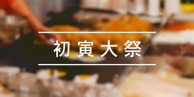 初寅大祭 2021年 [祭の日]