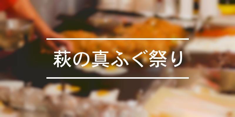 萩の真ふぐ祭り 2021年 [祭の日]