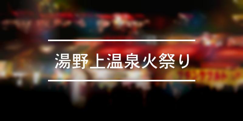 湯野上温泉火祭り 2021年 [祭の日]