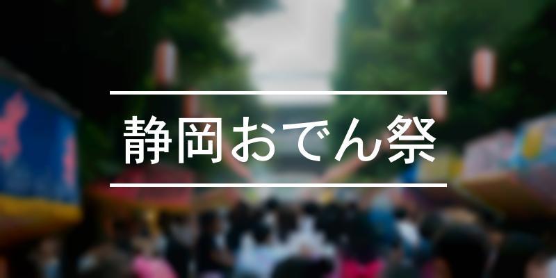 静岡おでん祭 2021年 [祭の日]