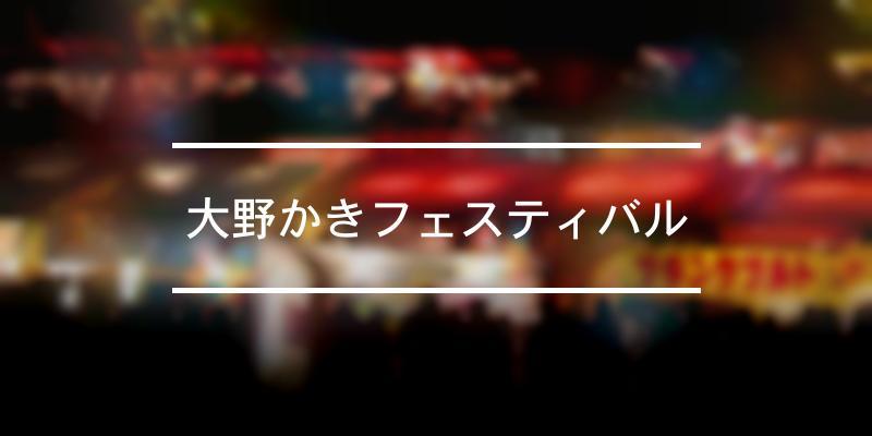 大野かきフェスティバル 2021年 [祭の日]