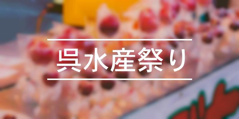 呉水産祭り 2021年 [祭の日]