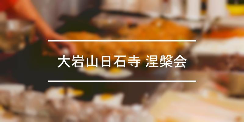 大岩山日石寺 涅槃会 2021年 [祭の日]