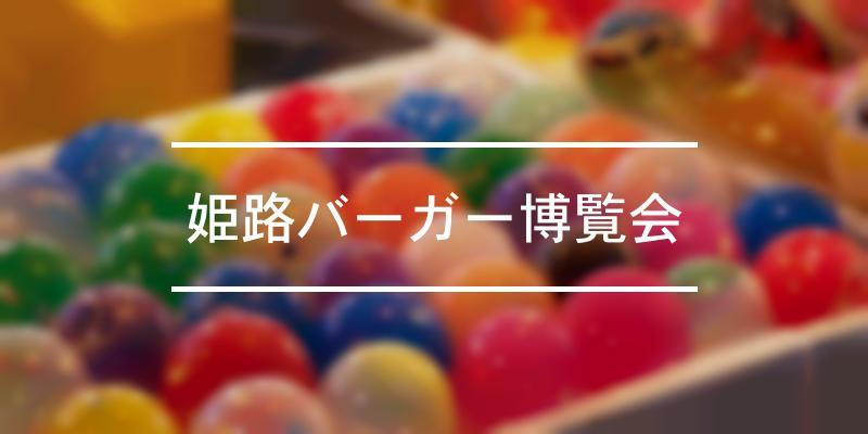 姫路バーガー博覧会 2021年 [祭の日]