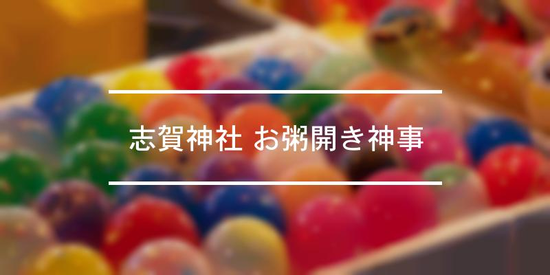 志賀神社 お粥開き神事 2021年 [祭の日]