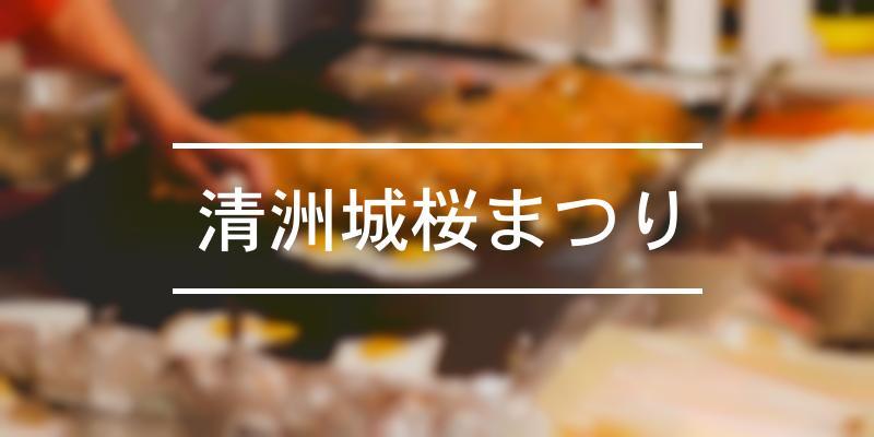 清洲城桜まつり 2021年 [祭の日]