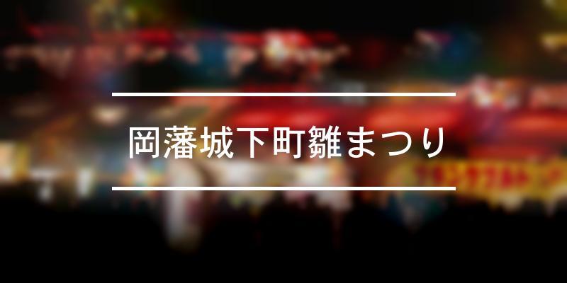 岡藩城下町雛まつり 2021年 [祭の日]