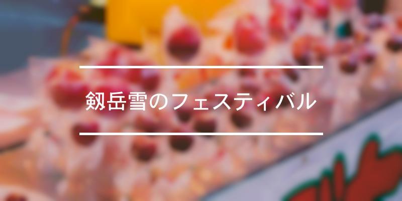 剱岳雪のフェスティバル 2021年 [祭の日]