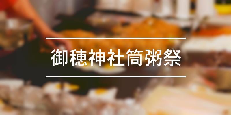 御穂神社筒粥祭 2021年 [祭の日]