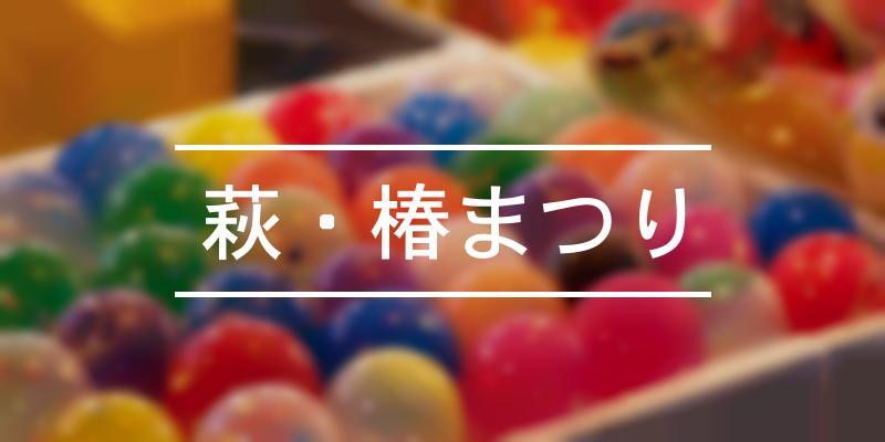 萩・椿まつり 2021年 [祭の日]
