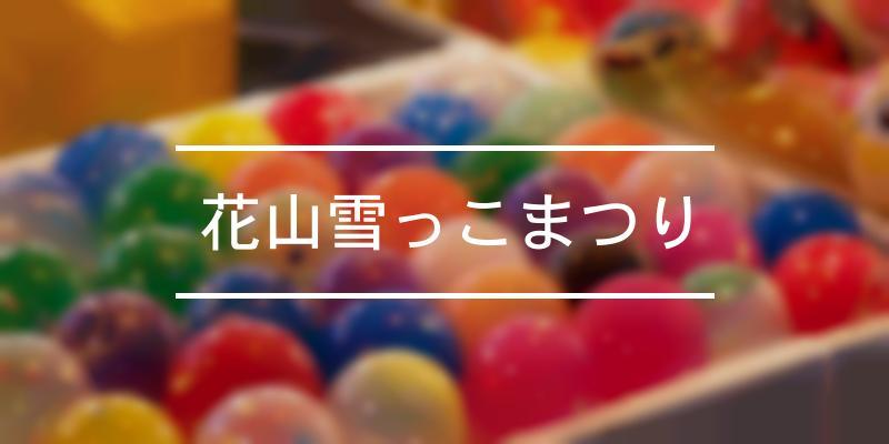 花山雪っこまつり 2021年 [祭の日]