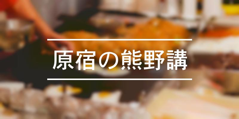 原宿の熊野講 2021年 [祭の日]