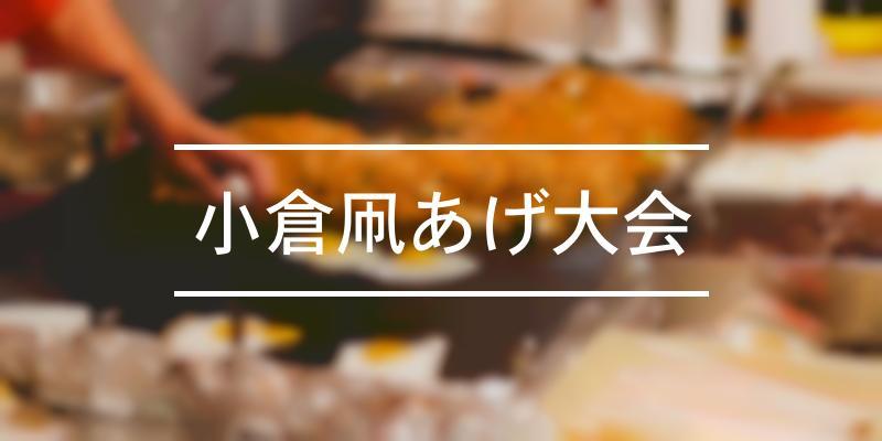 小倉凧あげ大会 2021年 [祭の日]