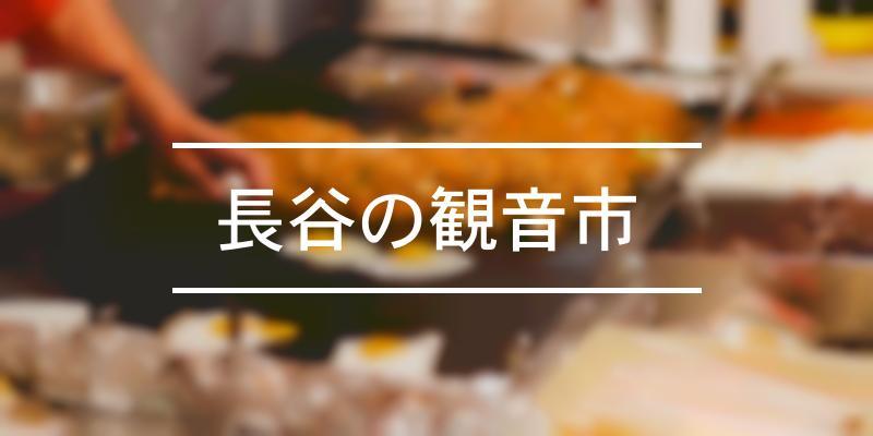 長谷の観音市  2021年 [祭の日]