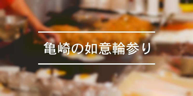 亀崎の如意輪参り 2021年 [祭の日]