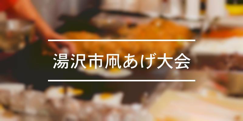 湯沢市凧あげ大会 2021年 [祭の日]