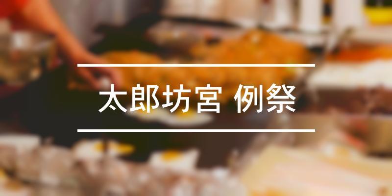 太郎坊宮 例祭 2021年 [祭の日]