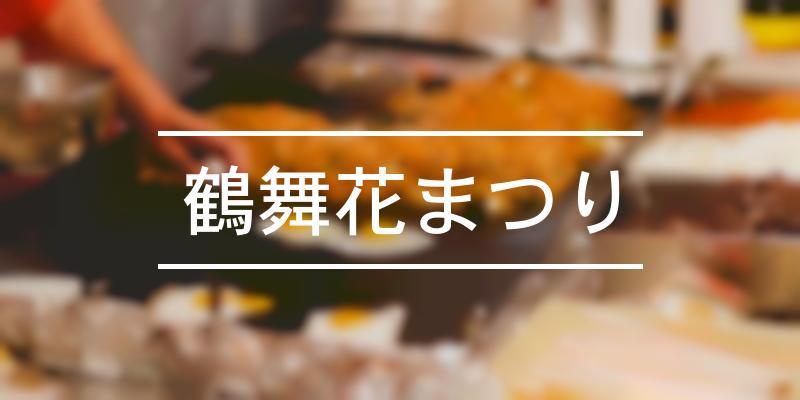 鶴舞花まつり 2021年 [祭の日]