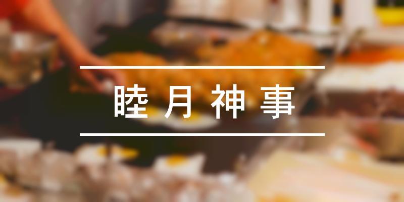 睦月神事 2021年 [祭の日]