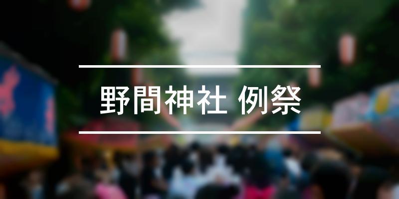 野間神社 例祭 2021年 [祭の日]