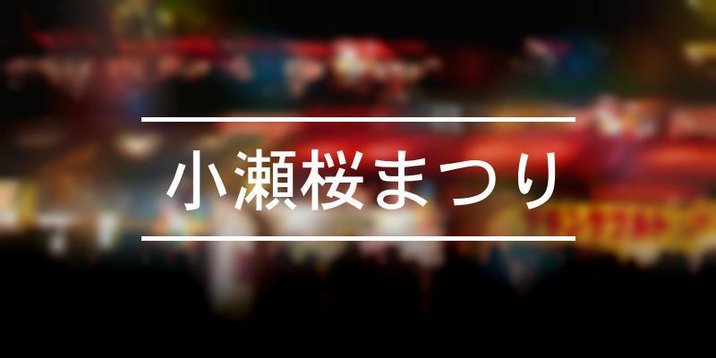 小瀬桜まつり 2021年 [祭の日]