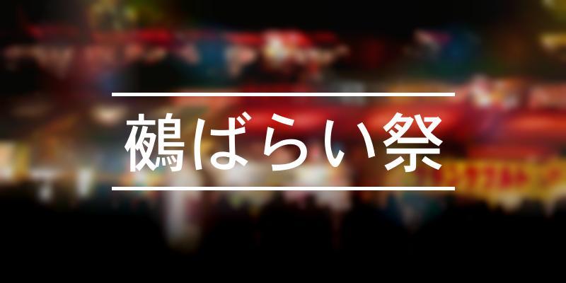 鵺ばらい祭 2021年 [祭の日]