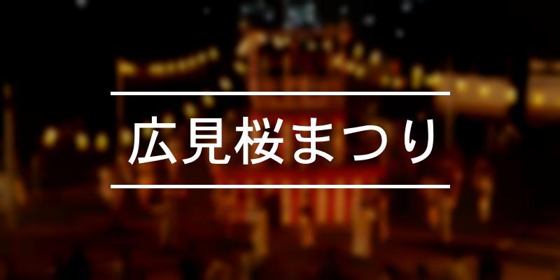 広見桜まつり 2021年 [祭の日]