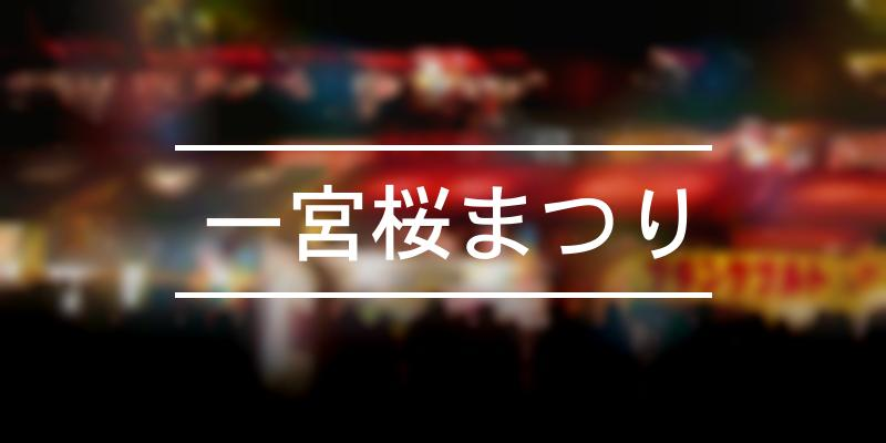 一宮桜まつり 2021年 [祭の日]