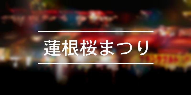 蓮根桜まつり 2021年 [祭の日]