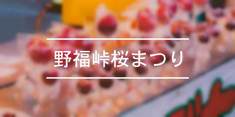 野福峠桜まつり 2021年 [祭の日]