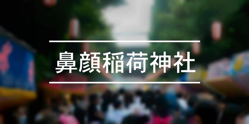 鼻顔稲荷神社 2021年 [祭の日]