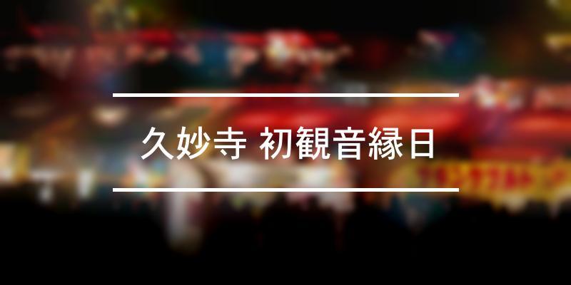 久妙寺 初観音縁日 2021年 [祭の日]
