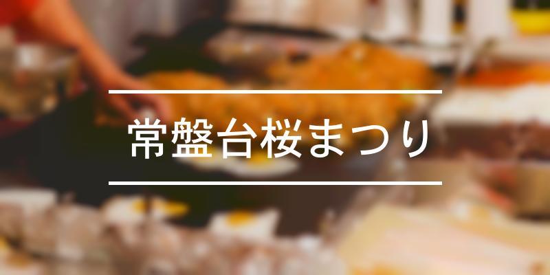 常盤台桜まつり 2021年 [祭の日]
